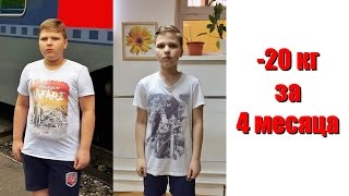 Похудел на 20 килограмм за 4 месяца