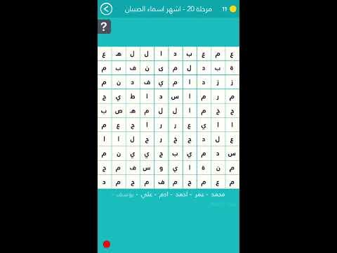 المرحلة 19 المسجد الأقصى كلمة السر أهم مباني المسجد امر