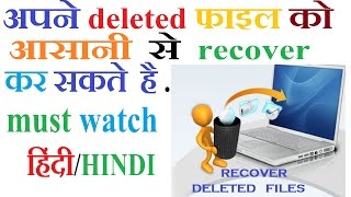 How to Easily Recover Deleted Files हिंदी/HINDI
