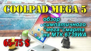 coolpad Mega 5 полный  обзор