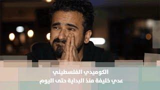 الكوميدي الفلسطيني عدي خليفة منذ البداية حتى اليوم - قصة دنيا فلسطين