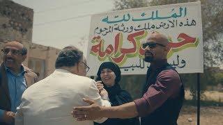 نهاية مسلسل زلزال / الحساب يجمع - غناء محمد شاهين
