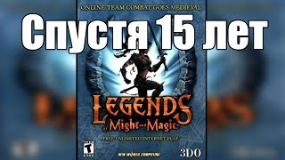 Legends of Might and Magic. Спустя 15 лет