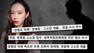 양예원, 노출 사진 유출 파문 '참담한 심정' @본격연예 한밤 68회 20180522
