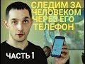 Как следить за человеком через телефон. (How to hack whatsapp)