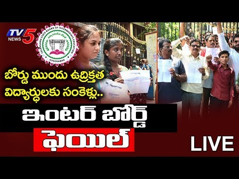Intermediate Students Protest LIVE    Telangana Inter Results Protest Live    TV5 News