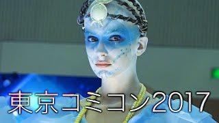 【東京コミコン2017】美女&コスプレ集 デロリアンやエイリアンなど展示物も