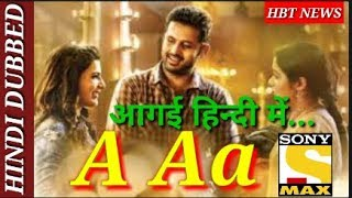 A Aa South Hindi Dubbed Full Movie Related News