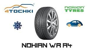 Зимние шины Nokian WR A4 на 4 точки. Шины и диски 4точки - Wheels & Tyres(Зимние шины Nokian WR A4 на 4 точки. Шины и диски 4точки - Wheels & Tyres Зимние нешипованные шины Nokian WR A4 предназначены..., 2016-07-15T13:27:06.000Z)