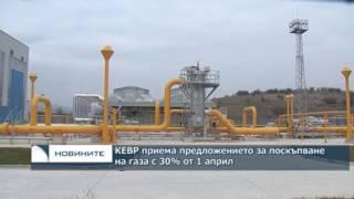КЕВР приема предложението за поскъпване на газа с 30% от 1 април