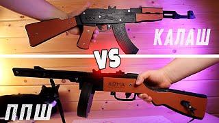 Калаш VS ППШ из дерева Резинкострелы Arma Toys