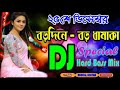 Santali new dj song 2019 full Dj mix song