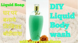 Download Video DIY HOMEMADE BODY WASH LIQUID SOAP RECIPE, WITHOUT CASTEL SOAP FOR WOMEN & MEN IN INDIA HINDI MP3 3GP MP4
