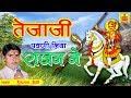 तेजाजी पवणी लिया राजन ने | Tejaji Maharaj Bhajan | Hemraj Saini | Rajasthani Bhajan New 2017 Whatsapp Status Video Download Free