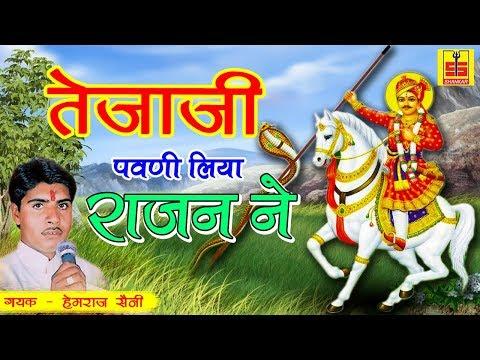 तेजाजी पवणी लिया राजन ने   Tejaji Maharaj Bhajan   Hemraj Saini   Rajasthani Bhajan New 2017