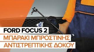Οδηγούς βίντεο σχετικά με την FORD αποκατάσταση