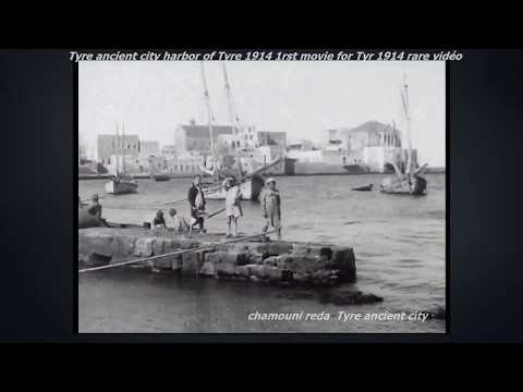 Tyre Lebanon ancient city harbor of Tyre 1914-1919 لبنان صور  فيديو نادر