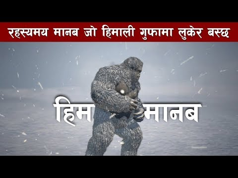 आखिर के हो हिम मानब    Yeti In Nepal    Snow Man    Bishow Ghatana