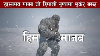 आखिर के हो हिम मानब || Yeti In Nepal || Snow Man || Bishow Ghatana