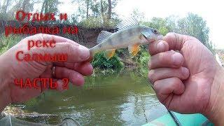 Отдых и рыбалка на реке Салмыш. Ловим рыбу.Часть 2.