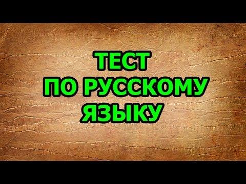 ТЕСТ  ПО РУССКОМУ ЯЗЫКУ.  НАСКОЛЬКО ТЫ ХОРОШО ЗНАЕШЬ РУССКИЙ ЯЗЫК. ПСИХО ТВ