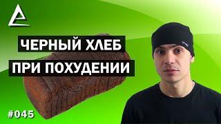Черный хлеб при похудении / можно ли есть черный хлеб