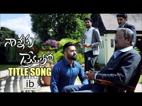 Nannaku Prematho Title Song - idlebrain.com