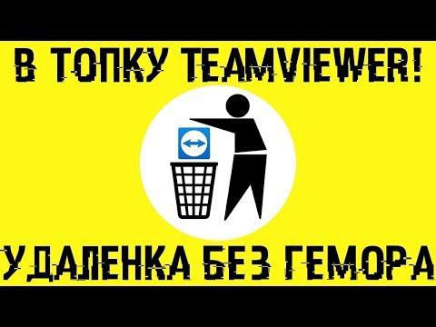 В топку TeamViewer!  Удаленка без прог и проблем!