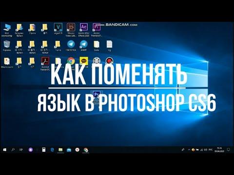 Как поменять язык в Photoshop CS6..??