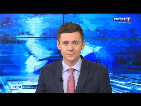 Вести-Волгоград. Выпуск 04.01.20 (11:20)