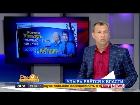 Жириновский сравнил партии с видами секса