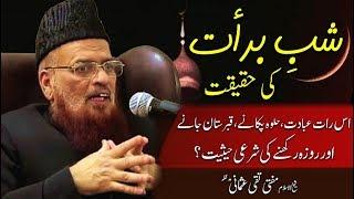 Shab E Barat Ki Haqeeqat By Mufti Taqi Usmani   Shab E Braat Ki  Badat Aur Roza شب برات کی حقیقت