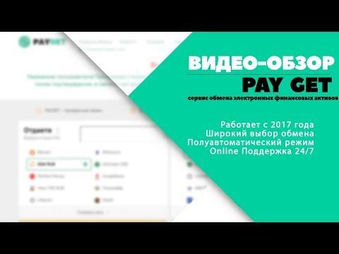 ОБЗОР РЕСУРСА PAY GET — Быстрые переводы с надежным обменником для каждого!