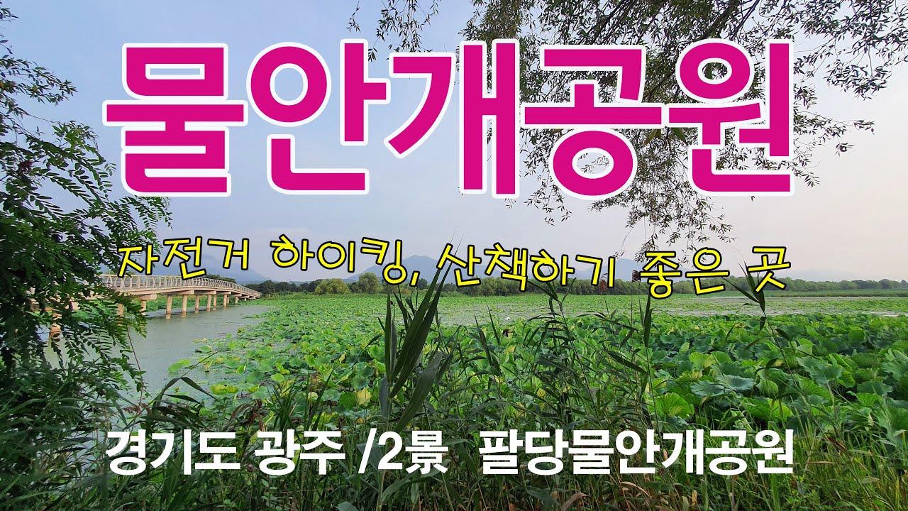 팔당물안개공원, 경기도 광주 8경중 2경 드라이브코스(퇴촌 붕어찜마을, 얼굴박물관) Beautiful Drive Course in Korea