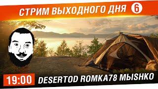 Стрим выходного дня №6 - DeS, Romka78, Mblshko [19-00]