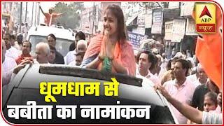 Haryana Wrestler Babita Phogat Files Nomination From Charkhi Dadri | ABP News