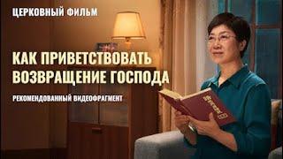 Христианский фильм «РАЗОРВАТЬ ЗАКЛЯТЬЕ» Как мы можем приветствовать возвращение Господа?