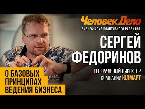 ОСНОВНЫЕ ПРИНЦИПЫ УСПЕШНОГО БИЗНЕСА Бизнес-секреты Сергея Федоринова (Юлмарт)ЧеловекДела