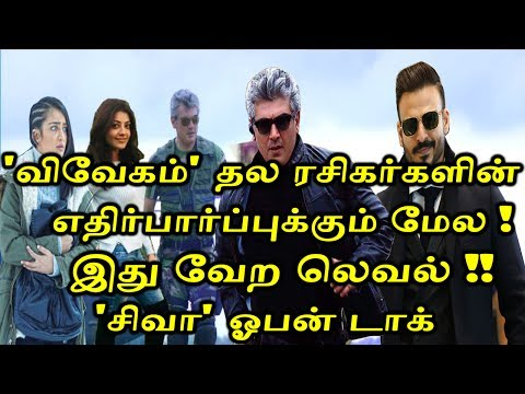Vivegam Ajith Latest Update | Vivegam Official Trailer | Vivegam Official Songs |