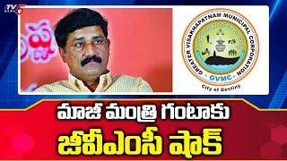 మాజీ మంత్రి గంటాకు జీవీఎంసీ షాక్ | Visakhapatnam