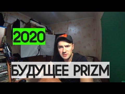 Что будет с криптовалютой Prizm в 2020 году? Новый блокчейн. Пулы в Prizm: за и против. Курс PRIZM