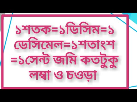 land measurement in bangladesh জমি পরিমাপ শতক শতাংশ ডিসিম ডে