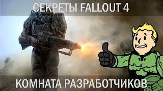 Как выбраться из комнаты разработчиков в FallOut 4