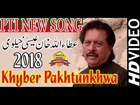 ♫ Khyber Pakhtunkhwa ► PTI New Song 2018 ► Attaullah Khan Esakhelvi► #Wattakhel_Production