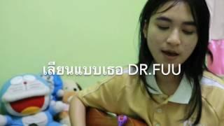 เลียนแบบเธอ - Dr.fuu ( COVER BY N'AALATAE ^^ )