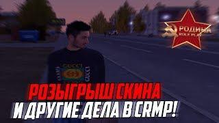 GTA CRMP | RODINA RP - РОЗЫГРЫШ СКИНА И ДРУГИЕ ДЕЛА!