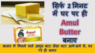 मात्र 2 मिनट में अमूल बटर जैसा बटर घर में बनाए | How to Make Amul Butter at Home
