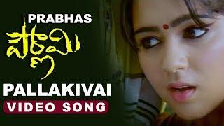Baahubali Prabhas Pournami Songs | Pallakivai Full Video Song | Prabhas, Charmi | TVNXT Telugu