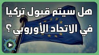ما هو الاتحاد الأوروبي