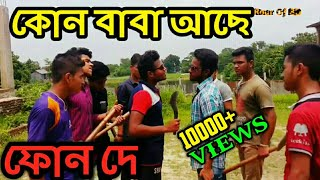 Bangla New Funny Video 2017 | Ganjam 🔫 | এলাকার গেঞ্জাম | Roar of BD